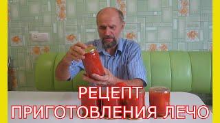 Лечо.Как сделать лечо.Лечо в томатном соке.Лечо из помидор и перца .Рецепт лечо из помидор и перца
