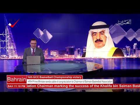 البحرين : Bahrain English News Bulletins 2 12-02-2018