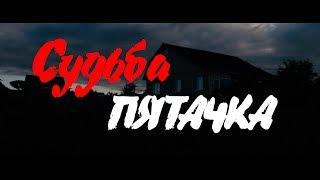 Судьба Пятачка трейлер 18+