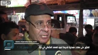 مصر العربية | العثور على عملات معدنية قديمة تعود للعهد العثماني في غزة