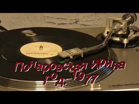 Понаровская Ирина С62-09205-6 Год выпуска: 1977
