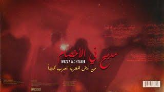 Wezza Montaser - MDB7 FL A5SAM || وزة منتصر - مدبح ف الأخصام ( MUSIC VIDEO)
