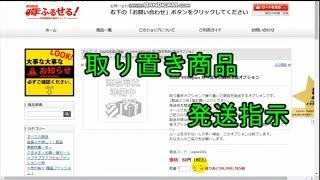 ふるせる取り置き商品発送サービス注文のやり方。 thumbnail