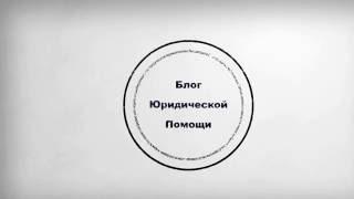 видео Постановление Правительства РФ от 30.06.2004 N 324