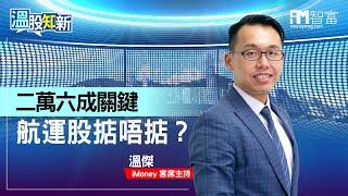 【溫股知新】二萬六成關鍵 航運股掂唔掂?(精華片段)