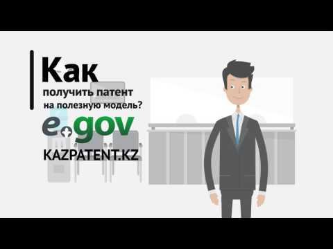 Как получить патент на полезную модель?