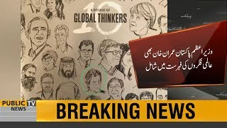 PM Imran Khan named in Foreign Policy's 2019 Global Thinkers list | Public News
