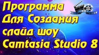 Программа для создания слайд шоу Camtasia Studio 8