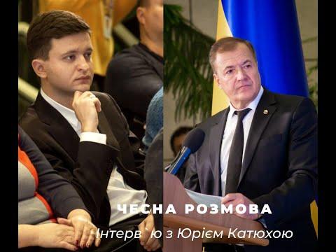 Диалог Юрия Катюхи с Владимиром Новацким (ПОЛНАЯ ВЕРСИЯ) / 0+
