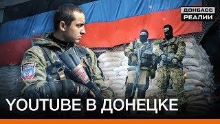 Жизнь в Донецке и Луганске глазами блогеров | Донбасc Реалии