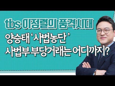 양승태  사법농단, 사법부 부당거래는 어디까지? [이정렬의 품격시대]