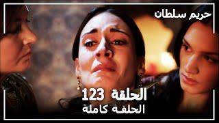 Harem Sultan - حريم السلطان الجزء 2 الحلقة  69