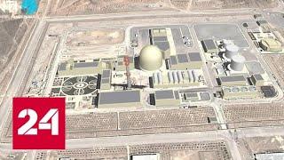 Смотреть видео Как Иран отказывается от обязательств по ядерной сделке - Россия 24 онлайн
