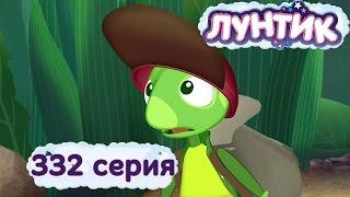 Лунтик и его друзья - 332 серия. До свидания, Кузя!
