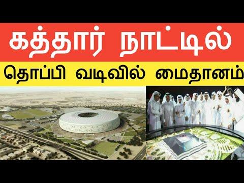 Qatar to build Fifa 2022 World Cup stadium shaped like Arabian cap|கத்தார்|Qatar News Tamil