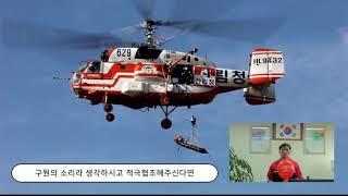 산림항공본부 익산 산림항공관리소 장준태 소장님 닥터헬기 소리는 구원의 소리!