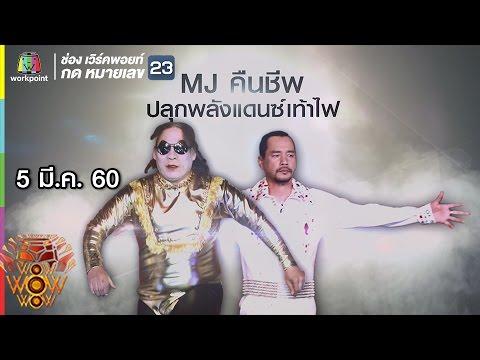 ชิงร้อยชิงล้าน ว้าว ว้าว ว้าว | MJ คืนชีพ ปลุกพลังแดนซ์ เท้าไฟ | 5 มี.ค. 60 Full HD