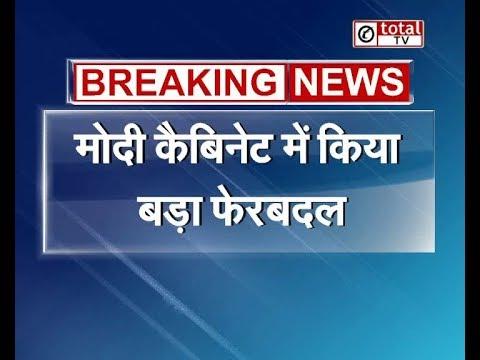 Modi Cabinet में हुआ बड़ा फेरबदल