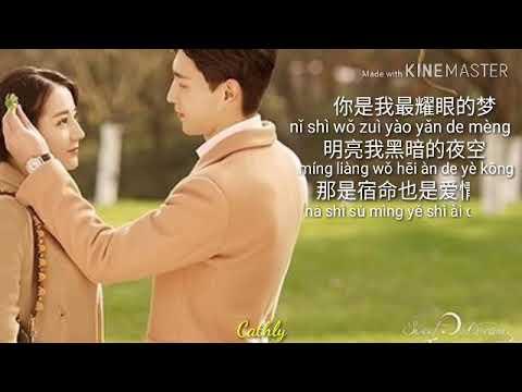 爱最闪耀-许馨文,Love Shines The Most, Ost. Sweet Dreams, Pinyin, Hanzi