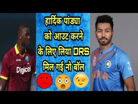 Hardik Pandya को आउट करने के लिए West Indies ने लिया DRS पर पड़ गया महंगा मिल गई No Ball