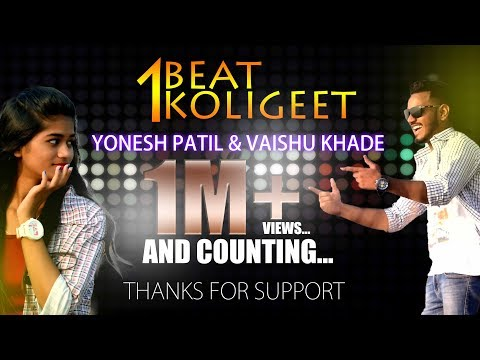 1 Beat Koligeet (official Full Song) Yonesh Patil I Vaishnavi Khade (Koligeet Cover Song)
