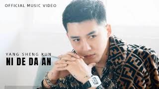 Yang Sheng Kun - Ni De Da AN ( Ini lagu Yang Anda Cari )