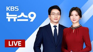 [LIVE] 7월 12일(일) KBS 뉴스9 - 오늘 밤 장맛비 전국 확대…남부지방 시간당 30mm