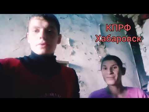 Аварийное Жилье Кировский район Г. ХАБАРОВСК
