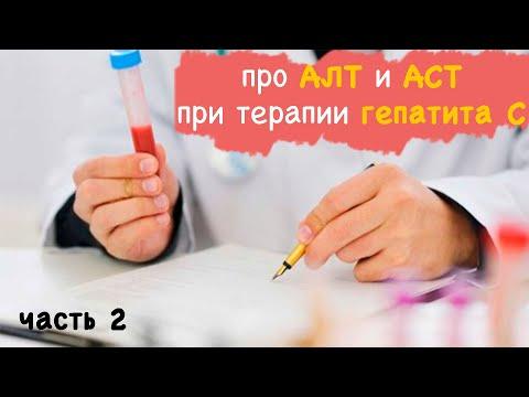 про АЛТ и АСТ при терапии гепатита С. Часть 2
