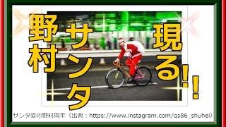俳優 野村周平クリスマスは、都内を駆け回っていた!? 証拠写真が飛び...