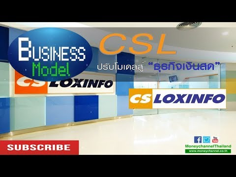 Business Model | CSL ปรับโมเดลสู่ธุรกิจเงินสด #15/11/17