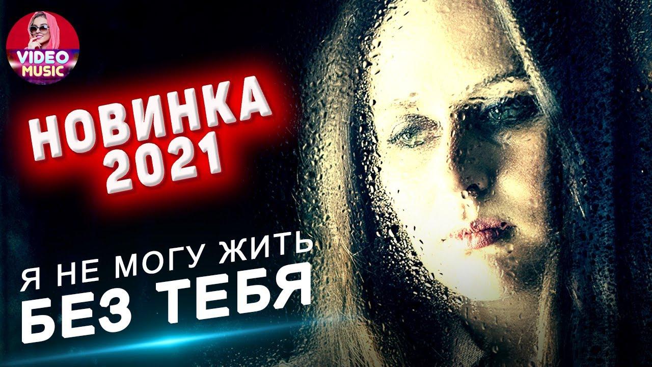 Я не могу жить без тебя Песня до слёз Вячеслав Сидоренко Новинки 2021