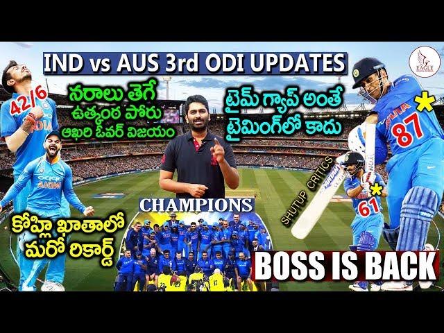 IND vs AUS 3rd ODI Updates | Highlights | Dhoni & Jadhav Leads IND to Victory | Eagle Media Works