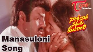 Nari Nari Naduma Murari Movie Songs | Manasuloni Song | Bala Krishna | Nirosha