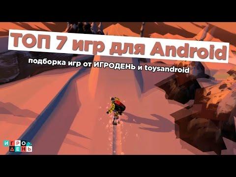 ТОП 7 новых игр для Android | Февраль 2016