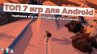 ТОП 7 новых игр для Android | Февраль 2016(ИГРОДЕНЬ и toysandroid представляют новые игры за февраль 2016 года! Вас ждет ТОП 7 новых игр за прошедшую неделю!..., 2016-02-22T09:30:00.000Z)
