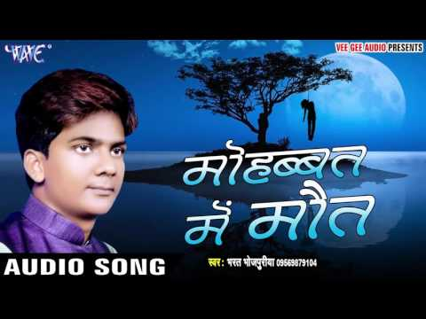 Tota Tota Darad Badi Hota - Mohabbat Me Maut - Bharat Bhojpuriya - Bhojpuri Sad Songs 2016 new