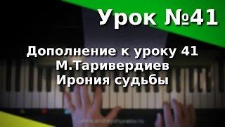 Урок 41 (дополнение) М.Таривердиев - Ирония судьбы