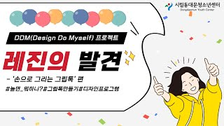 "DDM 프로젝트-레진의 발견 1편 ""손으로 그…"