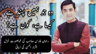 Woh Jo hamy Pasand hy kesa hy kon hy | Iqrar ul Hassan poetry | Rehman Faris ghazal