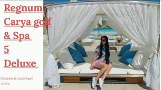 Обзор отеля Regnum Carya 5 VIP Турция Белек