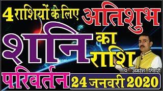 # Shani Rashi Parivartan January 2020 – Shani Rashi Parivartan 2020 Kin 4 Rashiyo ke liye hai Subh