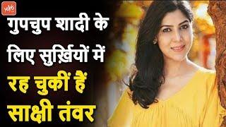 Sakshi Tanwar   Who Has Been Headline For A Secret Marriage Latest Updates 2019   YOYO TV Hindi
