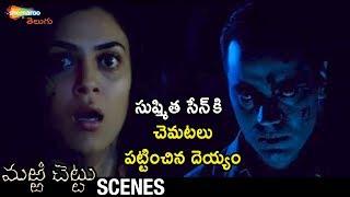 Ghost Scares Sushmita Sen   Marri Chettu Telugu Horror Movie   RGV   JD Chakravarthy   Shemaroo