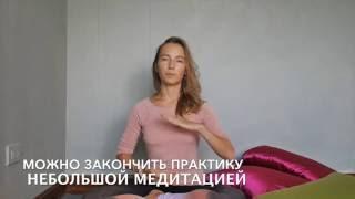 Йога для беременных! 1-ый триместр. Тошнота и Усталость!
