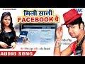 #Full_DJ स्पेशल SONG - Ranjeet Singh - Mili Sali Facebook Pe - Superhit Hindi Songs 2018