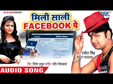 #Full DJ स्पेशल SONG - Ranjeet Singh - Mili Sali Facebook Pe - Superhit Hindi Songs 2018