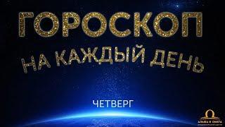 Гороскоп на каждый день 11  октября четверг