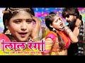 Rani Rangili Exclusive Song 2019  Lal Rang