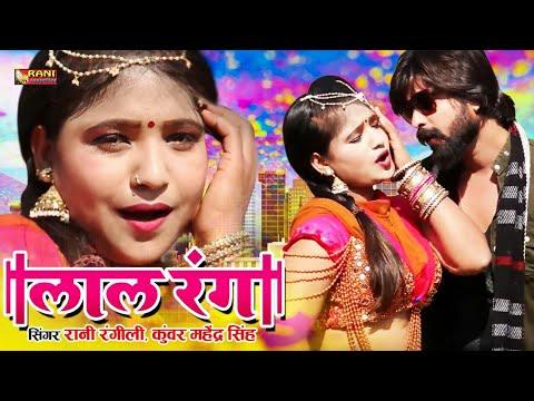 Rani Rangili Exclusive Song 2019 | Lal Rang - लाल रंग | Latest Rani Rangili Song 2019